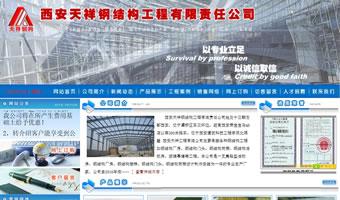 西安天祥钢结构工程有限公司
