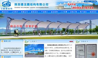 陕西德龙膜结构工程有限公司