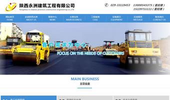 陕西永洲建筑工程有限公司