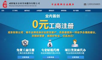 咸阳旭东企业资讯服务有限公司