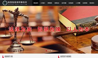 陕西恪普律师事务所