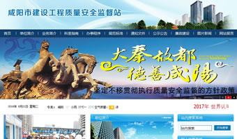 咸阳市建设工程质量安全监督站