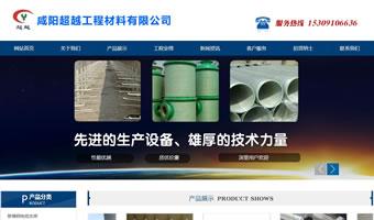 咸阳超越工程材料有限公司