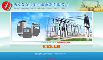 西安英强电力工程材料有限公司