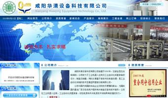 咸阳华清科技设备有限公司