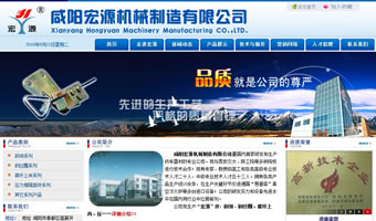 咸阳宏源机械制造有限公司