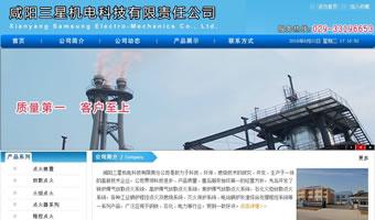 咸阳三星机电科技有限公司
