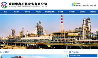 咸阳维赛石化设备有限公司
