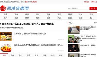 西咸传媒网