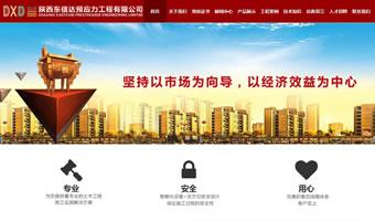 陕西东信达预应力工程有限公司