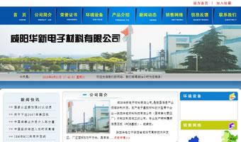 咸阳华新电子材料有限公司