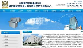 咸阳陶瓷研究设计院热工装备中心