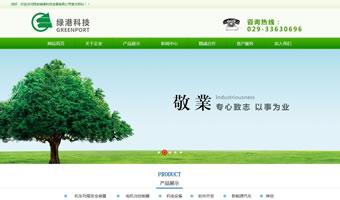 西安绿港科技发展有限公司