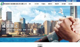 西咸新区绿港驱动技术有限公司