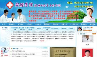 新胜医院(咸阳疝气医院)