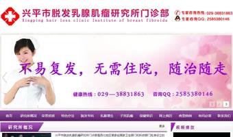 兴平市脱发乳腺肌瘤研究所