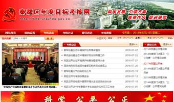 秦都区年度目标考核网