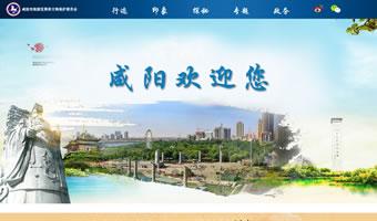 咸阳文物旅游网