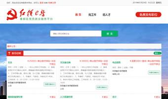 红领E站——秦都区党员就业服务平台