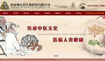 安坤元堂生物科技有限公司