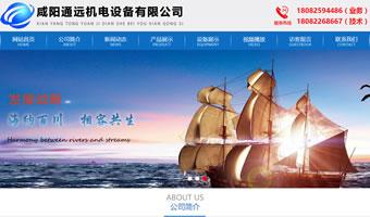 咸阳通远机电设备有限公司