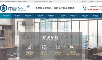 西安中瑞名仕家具系统工程有限公司