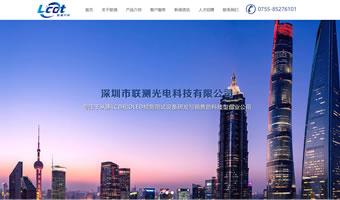深圳市联测光电科技有限公司